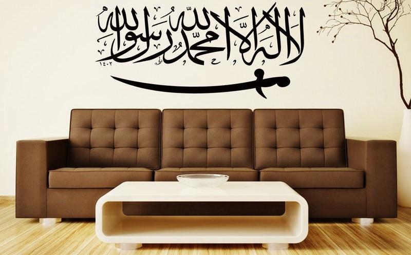 Hiasan Dalaman Rumah Islam