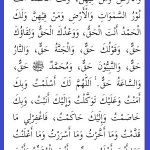 Doa Selepas Solat Tahajud