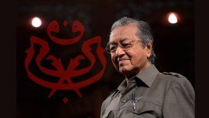Lirik Lagu UMNO – Bersatu, Bersetia, Berkhidmat