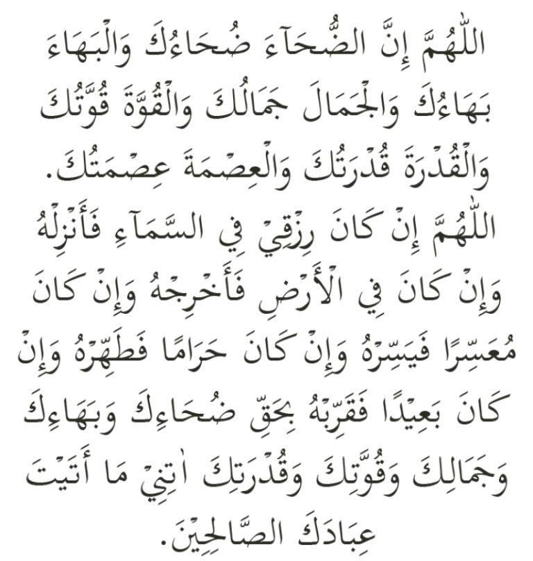 Doa Solat Dhuha Dalam Bahasa Arab